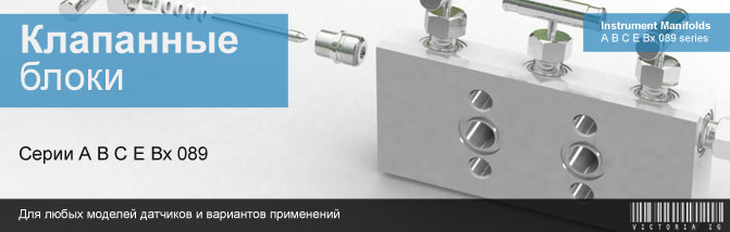 Клапанные блоки (вентильные блоки, манифольды, БКН) Серии А В С Вх Е 089